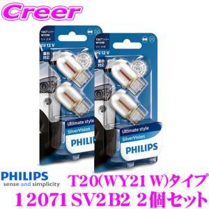【在庫あり即納!!】PHILIPS フィリップス 12071SV2B2 2個セット  白熱球バルブ シルバーヴィジョン T20(WY21W) ウインカー用 アンバー creer-net