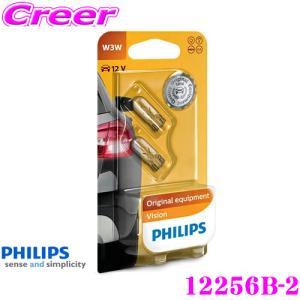 PHILIPS フィリップス シグナルランプ 12256 白熱球バルブ プレミアム W3W ライセンスランプ ストップランプ 補修用|creer-net