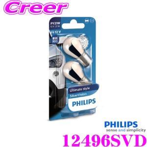 【在庫あり即納!!】フィリップス 12496SVB2 白熱球バルブ Ultimate Style Silver Vision シルバーヴィジョン S25(PY21W) ウインカー用 アンバー|creer-net