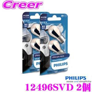 【在庫あり即納!!】PHILIPS フィリップス 12496SVD 2セット 白熱球 Ultimate Style Silver Vision シルバーヴィジョン S25(PY21W) ウインカー用 アンバー creer-net