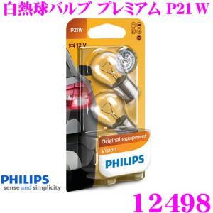 PHILIPS フィリップス シグナルランプ 12498 白熱球バルブ プレミアム P21W テールランプ ストップランプ ウインカー 補修用|creer-net