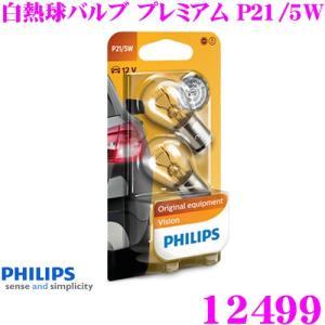 PHILIPS フィリップス シグナルランプ 12499 白熱球バルブ プレミアム P21/5W ライセンスランプ ストップランプ 補修用|creer-net