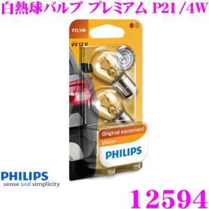 PHILIPS フィリップス シグナルランプ 12594 白熱球バルブ プレミアム P21/4W テールランプ ストップランプ 補修用|creer-net