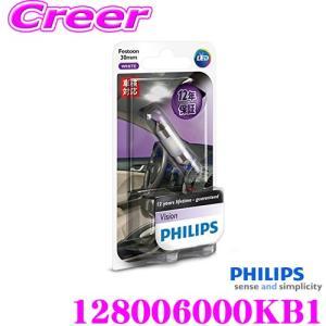 PHILIPS フィリップス 128006000KB1 LED ヴィジョンLED フェストゥーン T10×31 25lm 12V 2W 6000K ルームランプ用 creer-net