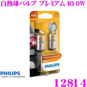 PHILIPS フィリップス シグナルランプ 12814 白熱球バルブ プレミアム R10W ポジションランプ バックランプ 補修用|creer-net