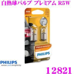 PHILIPS フィリップス シグナルランプ 12821 白熱球バルブ プレミアム R5W ポジションランプ ライセンスランプ 補修用|creer-net