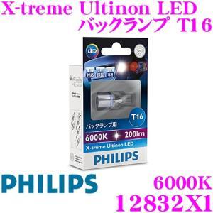 PHILIPS フィリップス 12832X1 X-treme Ultinon T16 バックランプ用 200ルーメン 6000K creer-net