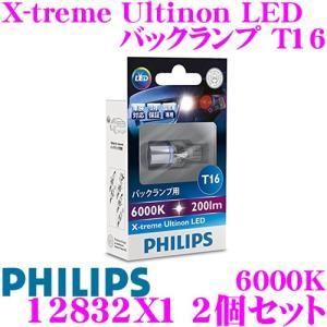 PHILIPS フィリップス 12832X1 2個セット X-treme Ultinon T16 バックランプ用 200ルーメン 6000K creer-net