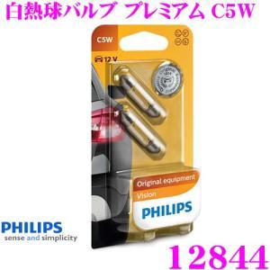 PHILIPS フィリップス シグナルランプ 12844 白熱球バルブ プレミアム C5W-Festoon  ライセンスランプ ルームランプ 補修用|creer-net