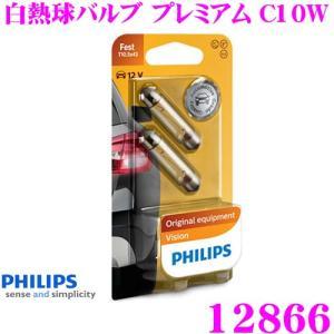 PHILIPS フィリップス シグナルランプ 12866 白熱球バルブ プレミアム C10W-Festoon ライセンスランプ ルームランプ 補修用|creer-net