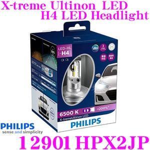 【在庫あり即納!!】PHILIPS フィリップス 12901HPX2JP X-treme Ultinon LED ヘッドランプ H4 6500K 2800/2200lm creer-net