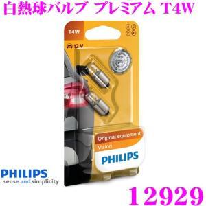 PHILIPS フィリップス シグナルランプ 12929 白熱球バルブ プレミアム W5W ポジションランプ バックランプ 補修用|creer-net
