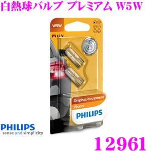 PHILIPS フィリップス シグナルランプ 12961 白熱球バルブ プレミアム W5W ライセンスランプ ストップランプ 補修用|creer-net