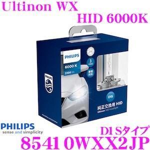 【在庫あり即納!!】PHILIPS フィリップス 85410WXX2JP 純正交換HIDバルブ  アルティノンUltinon WX HID 6000K 2300lm D1S用ヘッドライト creer-net