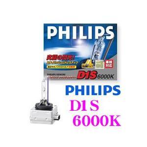 PHILIPS 純正交換HIDバルブ D1Sアルティノンフラッシュホワイト 6000K欧州車用