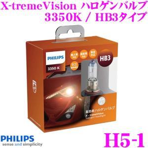 PHILIPS フィリップス H5-1 X-tremeVision エクストリームヴィジョン ハロゲンバルブ 3350K HB3用ヘッドライト|creer-net