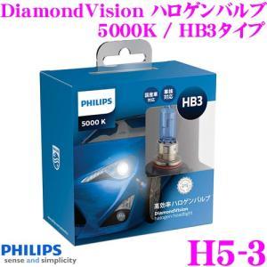 PHILIPS フィリップス H5-3 DiamondVision ダイヤモンドヴィジョン ハロゲンバルブ 5000K HB3用ヘッドライト|creer-net