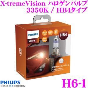 ・フィリップスのハロゲンバルブ エクストリームヴィジョン HB4、H6-1です。 ・白さと明るさの両...