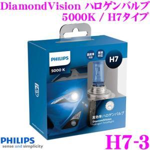 PHILIPS フィリップス H7-3 DiamondVision ダイヤモンドヴィジョン ハロゲンバルブ 5000K H7用ヘッドライト|creer-net