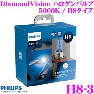 PHILIPS フィリップス H8-3 DiamondVision ダイヤモンドヴィジョン ハロゲンバルブ 5000K H8用ヘッドライト|creer-net