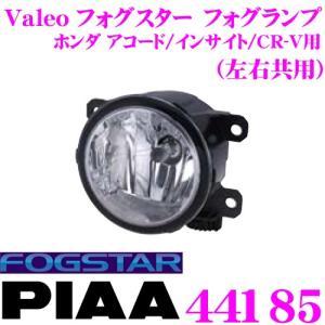 PIAA ピア Valeo FOGSTAR 44185 フォグスター 補修用フォグランプ 左右共用 12V 55W H11タイプバルブ付 ホンダ インサイト/CR-V用|creer-net