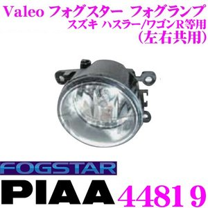 PIAA ピア Valeo FOGSTAR 44819 フォグスター 補修用フォグランプ 左右共用 12V 35W H8タイプバルブ付 スズキ ハスラー/ワゴンR等用|creer-net