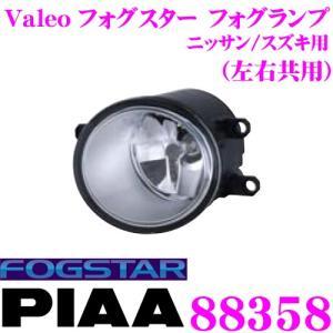 PIAA ピア Valeo FOGSTAR 88358 フォグスター 補修用フォグランプ 左右共用 12V 55W H11タイプバルブ付 ニッサン/スズキ用|creer-net