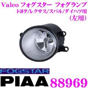 PIAA ピア Valeo FOGSTAR 88969 フォグスター 補修用フォグランプ 左用 12V 55W H11タイプバルブ付 トヨタ/レクサス/スバル/ダイハツ用|creer-net