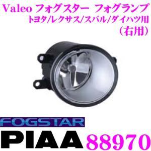 PIAA ピア Valeo FOGSTAR 88970 フォグスター 補修用フォグランプ 右用 12V 55W H11タイプバルブ付 トヨタ/レクサス/スバル/ダイハツ用|creer-net