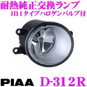 PIAA ピア D-312R   耐熱純正交換ランプ H11タイプハロゲンバルブ付 1個入り NGX50 ZYX10 C-HR / 30系 アルファード/ヴェルファイア creer-net