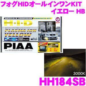 PIAA プラズマイオンイエロー 3000K HBタイプ フォグライト用HIDコンバージョンキット HH184SB|creer-net