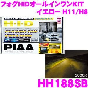 PIAA プラズマイオンイエロー 3000K H11/H8タイプ フォグライト用HIDコンバージョンキット HH188SB|creer-net