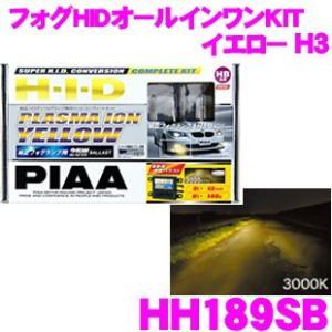 PIAA HH189SB プラズマイオンイエロー 3000K H3タイプ フォグライト用HIDコンバージョンキット|creer-net