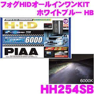 PIAA ホワイトブルー アルスター6000K HBタイプ フォグライト用HIDコンバージョンキット HH254SB|creer-net