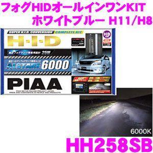 PIAA ホワイトブルー アルスター6000K H11/H8タイプ フォグライト用HIDコンバージョンキット HH258SB|creer-net