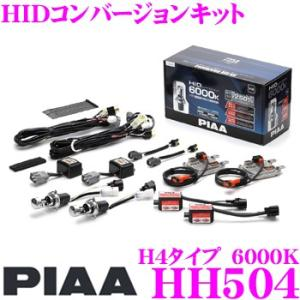 【在庫あり即納!!】PIAA ピア HH504 HIDコンバージョンキット H4タイプ 6000K creer-net