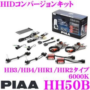 PIAA ピア HH50B HIDコンバージョンキット HB3 / HB4 / HIR1 / HIR2タイプ 6000K creer-net