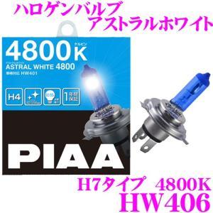PIAA ピア HW406 ハロゲンバルブ H7 アストラルホワイト 4800K|creer-net