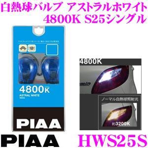 PIAA 白熱球バルブ アストラルホワイト HWS25S 4800K/S25シングル/2個入/車検対応|creer-net
