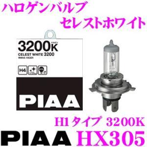 PIAA ヘッドライト用 ハロゲンバルブ HX305 セレストホワイト 3200K H1タイプ|creer-net