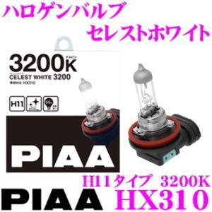 PIAA ピア HX310 ヘッドライト/フォグランプ用ハロゲンバルブ セレストホワイト 3200K H11タイプ 55W 【車検対応/2個入り】|creer-net