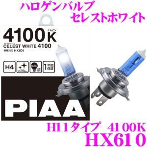 PIAA ピア HX610 ハロゲンバルブ H11 セレストホワイト 4100K creer-net