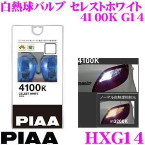PIAA 白熱球バルブ セレストホワイト HXG14 4100K/G14/2個入/車検対応/輸入車対応|creer-net