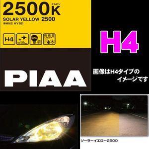PIAA ヘッド/フォグライト用ハロゲンバルブ ソーラーイエロー H4 60/55W 2500K 品番:HY101 creer-net