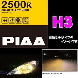 PIAA ヘッド/フォグライト用ハロゲンバルブ ソーラーイエ...