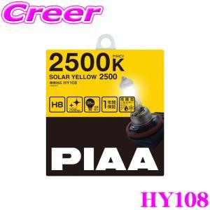 【在庫あり即納!!】PIAA ヘッド/フォグライト用ハロゲンバルブ ソーラーイエロー H8 35W 2500K 品番:HY108 creer-net