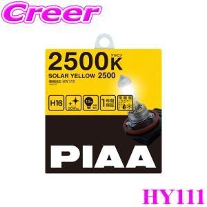 PIAA ヘッド/フォグライト用ハロゲンバルブ ソーラーイエロー H16 19W 2500K 品番:HY111 creer-net