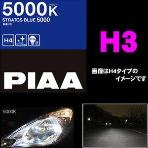PIAA ヘッドライト用ハロゲンバルブ ストラトス H3 55W 鮮烈な蒼く美しい光!5000K! 品番:HZ303 creer-net