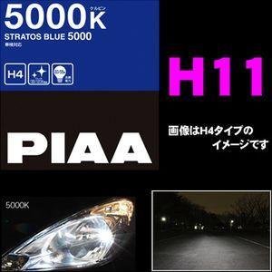 PIAA ヘッドライト用ハロゲンバルブ ストラトス H11 55W 鮮烈な蒼く美しい光!5000K! 品番:HZ310 creer-net