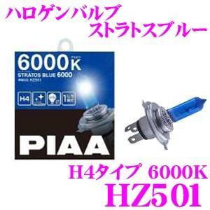 PIAA ヘッドライト用ハロゲンバルブ ストラトスブルー 6000K H4 60/55W|creer-net